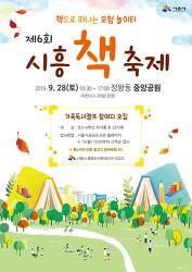 책으로 떠나는 모험 놀이터! '시흥책축제' 개최
