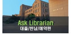 Ask Librarian : 대출/반납/예약편