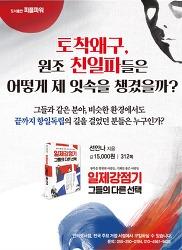 조선일보 방응모 때문에 출판사들이 기피했던 책