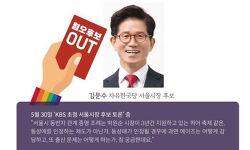 [공동성명서]김문수 혐오발언 방치하는 인권위 각하 결정 규탄한다