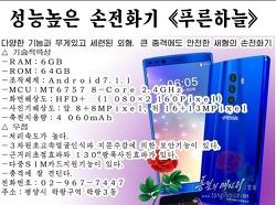 북한 최신 스마트폰 스펙 공개, 성능은 어느 정도?