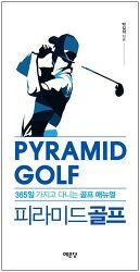 <새로 나온 책> 피라미드 골프