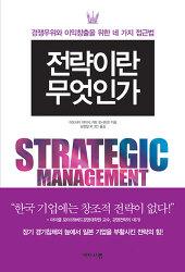 [전략이란 무엇인가], 야오시마 야이치 & 카토 토시히코(2003), 김정일 등 옮김, 비즈니스맵