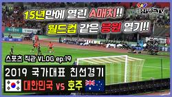 [직관 VLOG ep.19] 2019.06.08 - 대한민국 vs 호주 (오스트레일리아)