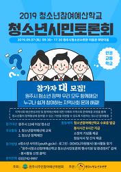 2019 청소년참여예산학교 청소년시민토론회 참가자 모집