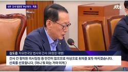 자유한국당의 횡포 - 회의를 마음대로 못하게 해버리다