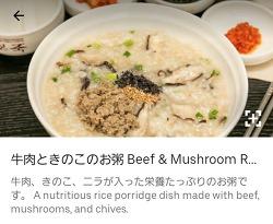 일본 본죽에서 소고기버섯 죽 시켜먹었어요♡