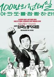 11월 정기모임 - 노동자대회 참가 및 시사 이야기마당