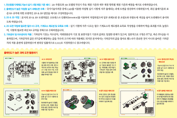 전산응용기계제도기능사실기 출제 도면집-메카피아
