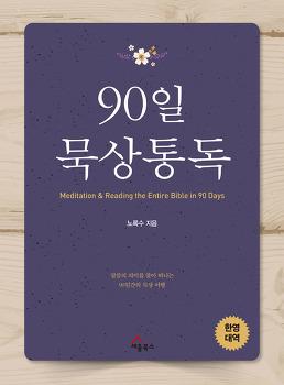 90일 묵상통독 / 노록수 / 세움북스