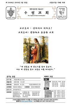 부활4주일 (2019년 5월 12일)