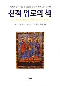 [기독교 고전읽기] 마이스터 에크하르트 <신적 위로의 책>