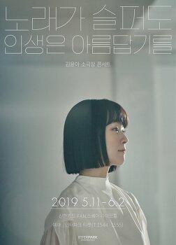 김윤아 소극장 콘서트[노래가 슬퍼도 인생은 아름답기를]