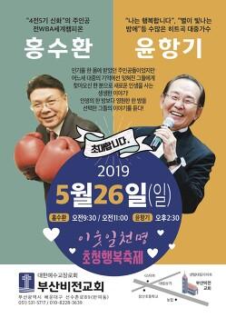 [5월 26일] 이웃일천명 초청행복축지 - 부산비전교회