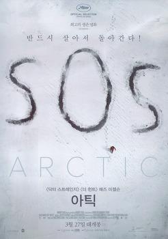 아틱 ( Arctic, 2017 ) 시사회
