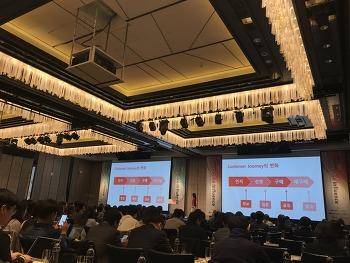 온라인 홍보 및 마케팅, 컨퍼런스를 통해 듣다