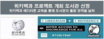 위키백과 프로젝트 개최 도서