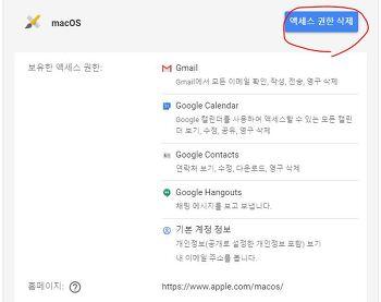 [Google]구글에 연동된 웹사이트 계정 연결 해제하기