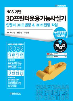 NCS기반 3D프린터운용기능사실기 인벤터 3D모델링 & 3D프린팅 작업