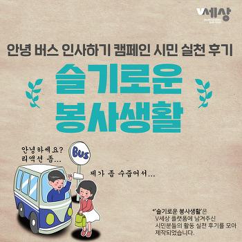 [V세상] 안녕 버스 인사하기 캠페인 시민 실천 후기