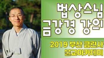 금강경 10강(7분 무득무설분) - 고정된 진리는 없다