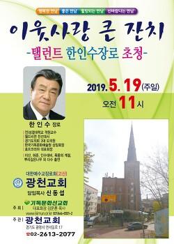 [5월 19일] 이웃사랑 큰 잔치 - 광천교회