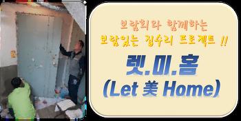 '보람회'와 함께하는 집수리 봉사활동