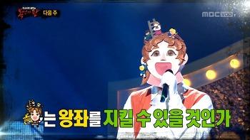 <복면가왕> 걸리버 5연승 눈앞에서 절체절명 위기?