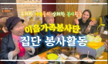 '아이원'과 함께하는 이음가족봉사단 집단봉사활동