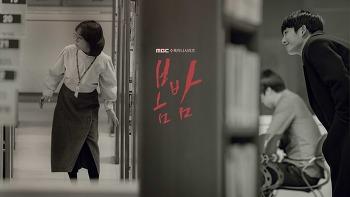봄날의 설레는 밤, 한지민X정혜인 <봄밤>