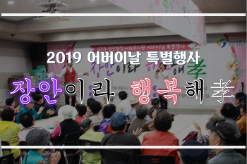 2019 어버이날 특별행사 '장안이라 행복해孝'