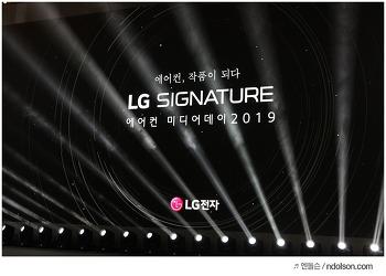 LG 시그니처 에어컨 볼수록 작품같다!