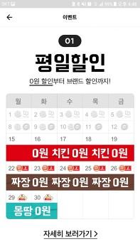 배달의 민족 4월  이벤트