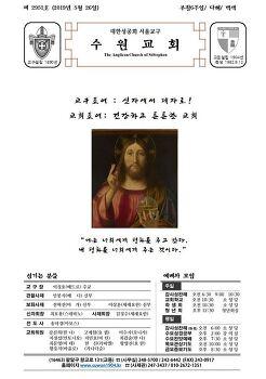 2019년 5월 26일(부활6주일)