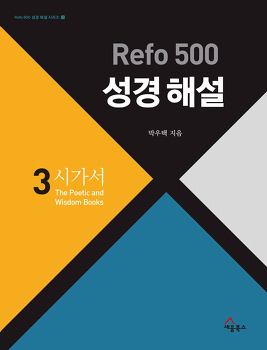 Refo 500 성경해설 시가서 / 박우택 / 세움북스