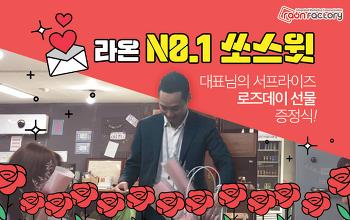 [문화 즐기기] 라온 넘버원 쏘스윗 대표님의 서프라이즈 로즈데이 선물 증정식!