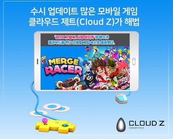 수시 업데이트 많은 모바일 게임엔 '클라우드 제트(Cloud Z)'가 해법