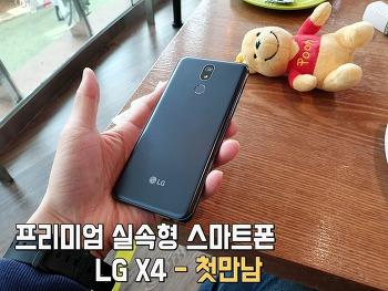 LG X4 2019 제대로 실속형 프리미엄 스마트폰