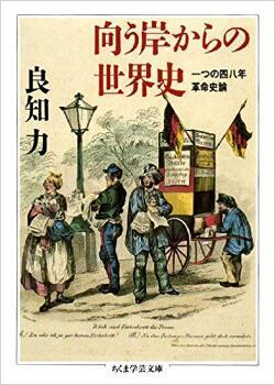 이주노동자와 용병들 - '매수된 룸펜' 취급을 받던 민족들의 1848 혁명