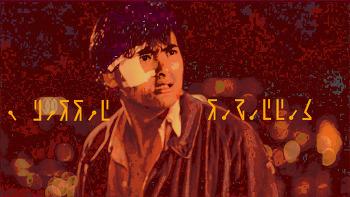 [사진편집] 영웅본색 (英雄本色, A Better Tomorrow, 1986)