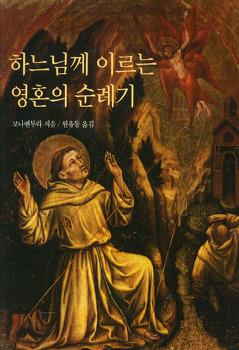 [기독교 고전읽기] 하나님께 이르는 영혼의 순례기, 보나벤투라