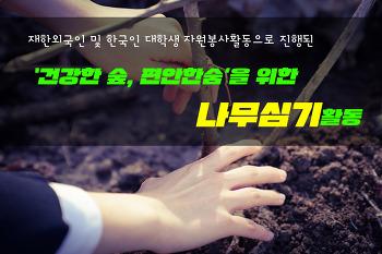 재한외국인 자원봉사활동 - 미세먼지 저감을 위한 도시 숲 조성활동