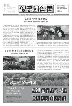 성공회신문 제970호