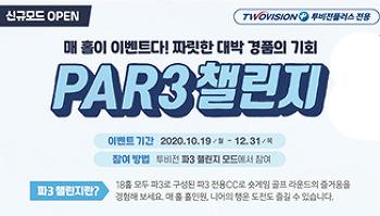 골프존파크 신규모드 'PAR3 챌린지' 오픈 기념 이벤트