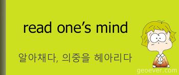 영어 표현 : read one's mind - 알아채다, 의중을 헤아리다, (누군가의 생각을) 읽다
