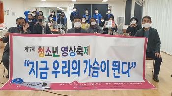 17회 온라인 청소년영상축제 생생한 후기