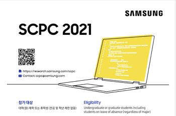 제 7회 SCPC 2021 일정 안내
