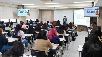 2020. 6. 1 수원여자대학교 사회복지학과 웰다잉 특강
