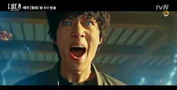 [tvN 루카 더비기닝] 슈퍼히어로와 절대악의 출현요소는?