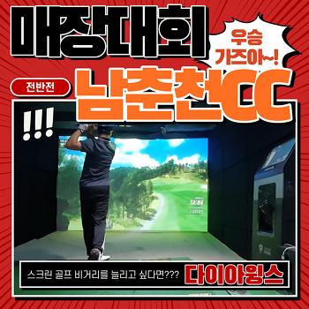 [골프존파크] 이번엔 강남연합대회 도전~! 1차 남춘천CC 코스 도전~!